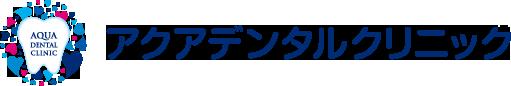 アクアデンタルクリニック|八王子 南大沢駅の歯科